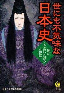 世にも不気味な日本史 闇にうごめいた謎の人物篇 電子書籍版