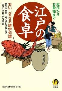 庶民からお殿様まで江戸の食卓おいしすぎる雑学知識 電子書籍版
