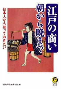 日本人なら知っておきたい 江戸の商い朝から晩まで
