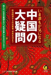 いま誰もが気になる中国の大疑問 電子書籍版