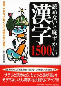読めないと恥ずかしい漢字1500 電子書籍版