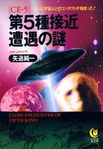 第5種接近遭遇の謎  ついに宇宙人とのコンタクトが始まった!