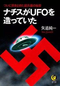 ナチスがUFOを造っていた