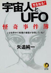宇宙人とUFO怪奇事件簿