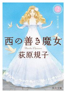 西の善き魔女2 秘密の花園