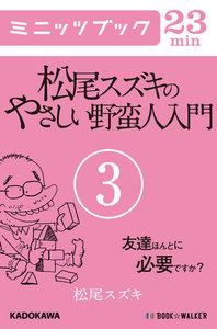 松尾スズキのやさしい野蛮人入門(3) 友達ほんとに必要ですか?