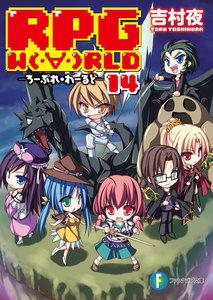 RPG W(・∀・)RLD14 ―ろーぷれ・わーるど―