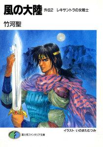 風の大陸 外伝2 レキサントラの女戦士