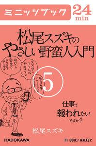松尾スズキのやさしい野蛮人入門(5) 仕事で報われたいですか?