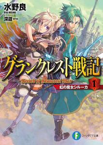 グランクレスト戦記 1 虹の魔女シルーカ