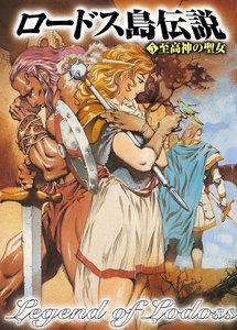 ロードス島伝説5 至高神の聖女