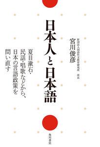 日本人と日本語