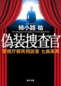 偽装捜査官 警視庁都民相談室 七曲風馬 電子書籍版