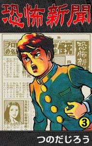 恐怖新聞 (3) 電子書籍版