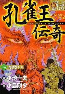 孔雀王伝奇 (2) 電子書籍版
