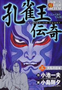 孔雀王伝奇 (3) 電子書籍版