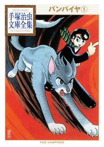 バンパイヤ 【手塚治虫文庫全集】 1巻