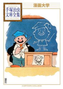 漫画大学 【手塚治虫文庫全集】 電子書籍版