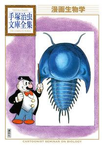 漫画生物学 【手塚治虫文庫全集】 電子書籍版