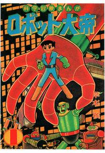 ロボット大帝 電子書籍版