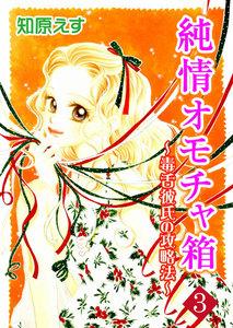 純情オモチャ箱~毒舌彼氏の攻略法~ 3巻