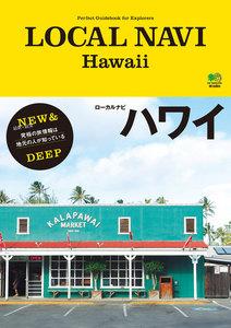 エイ出版社の実用ムック LOCAL NAVI ハワイ