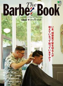 別冊2nd Vol.16 ザ・バーバー・ブック