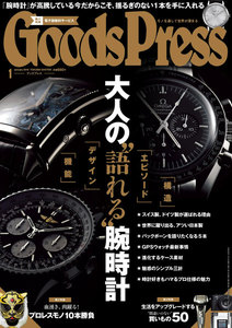 月刊GoodsPress(グッズプレス) 2016年1月号
