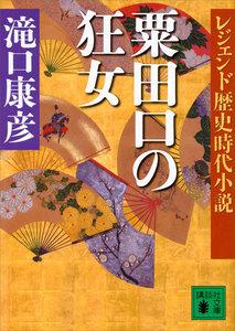 レジェンド歴史時代小説 粟田口の狂女 電子書籍版