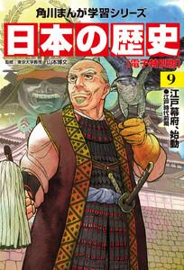 日本の歴史(9)【電子特別版】 江戸幕府、始動 江戸時代前期
