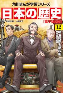 日本の歴史(12)【電子特別版】 明治維新と新政府 明治時代前期