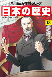 日本の歴史(13)【電子特別版】 近代国家への道 明治時代後期