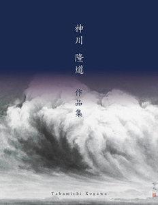 神川隆道 作品集