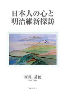 日本人の心と明治維新探訪