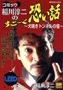 コミック稲川淳二のすご~く恐い話~犬鳴きトンネルの怪~ 電子書籍版