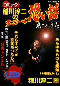 コミック稲川淳二のすご~く恐い話~見つけた~ 電子書籍版