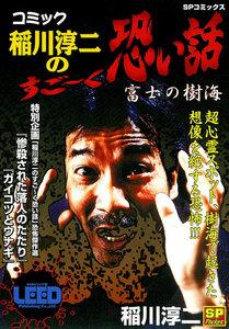 コミック稲川淳二のすご~く恐い話~富士の樹海~ 電子書籍版