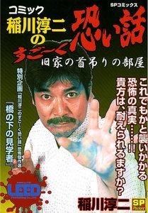 コミック稲川淳二のすご~く恐い話~旧家の首吊りの部屋~ 電子書籍版