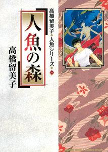 高橋留美子・人魚シリーズ『人魚の森』
