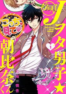 Jヲタ男子☆朝比奈くん (1) 電子書籍版