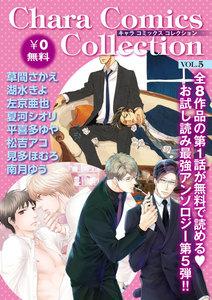 【無料版】Chara Comics Collection VOL.5
