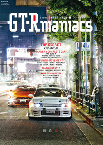 自動車誌MOOK GT-R Maniacs