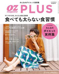 オズマガジンプラス 2017年7月号 No.54