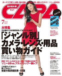 CAPA(キャパ) 2017年7月号