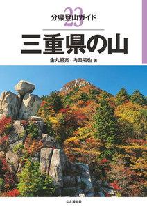 分県登山ガイド23 三重県の山