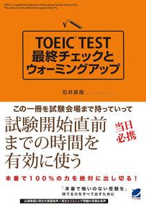 TOEIC TEST最終チェックとウォーミングアップ(CDなしバージョン)