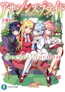 アサシンズプライドSecret Garden 電子書籍版