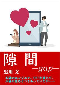 隙間―gap―