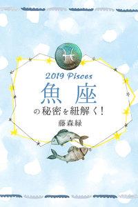 2019年の魚座の秘密を紐解く!