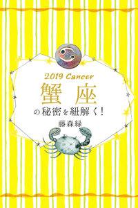 2019年の蟹座の秘密を紐解く!
